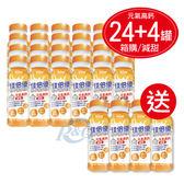專品藥局 佳倍優 元氣高鈣配方 (減甜口味) 24罐加送4罐 【2011864】