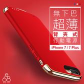 E68精品館 輕薄 iPhone 7 / 7Plus 手機殼 行動電源 背夾式 保護套 無線充電 移動電池 藍牙 充電背蓋