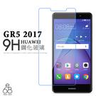 華為 GR5 2017版 鋼化玻璃 保護貼 玻璃貼 鋼化膜 9H 鋼化貼 螢幕保護貼 手機保護貼