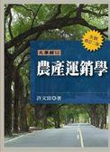 (二手書)農產運銷學(全新修訂二版)
