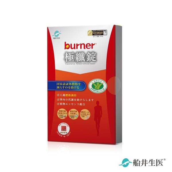 burner倍熱極纖錠 60顆/盒*7盒