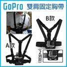 【妃凡】GoPro 雙肩固定胸帶 GoPro Hero 7/6/5 固定帶 肩膀固定 雙肩帶 運動相機 SJCAM 77