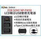 【福笙】樂華 ROWA SONY NP-FW50 LCD電量顯示 USB雙槽充電器