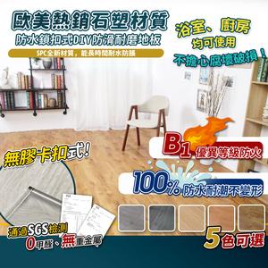 【家適帝】SPC卡扣超耐磨防滑地板 2盒(30片/2坪)SPC03(原木色)
