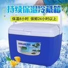 保溫箱保溫箱母乳冷藏箱商用車載冰桶便攜保溫塑膠手提保鮮箱戶外冷藏箱【快速出貨八折搶購】