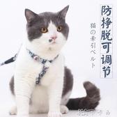 貓咪防掙脫牽引繩貓繩子遛貓繩貓胸背繩工字幼貓鍊子可調節溜貓繩  深藏blue