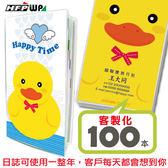 [客製100本]一本42元 百款圖案 2019年 48K工商日誌 HFPWP 黃色小鴨 17NB-21-100