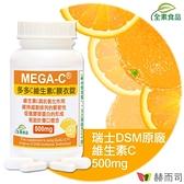 【赫而司】多多C瑞士DSM維生素C(100顆/罐)抗壞血酸C全素防潮膜衣錠