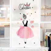卡通印花玻璃貼貼紙卡通女孩 FF1270【衣好月圓】