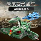 兒童電動萬向坦克玩具車帶燈光音樂 可自動變形飛機軍事模型禮物 萊爾富免運