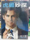 R18-042#正版DVD#虎膽妙探 第一季(第1季) 4碟#歐美影集#挖寶二手片