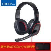 Edifier/漫步者G20游戲耳機頭戴式電腦電競吃雞耳麥7.1聲道USB【限時八折】