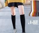 長筒襪子女小腿襪中筒純棉