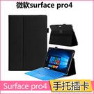 微軟 Surface pro 4 保護套 pro3 12.3吋 牛皮紋 保護殼 手托 支架 平板電腦皮套 全包