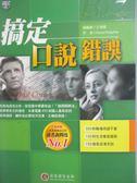 【書寶二手書T2/語言學習_MOS】搞定口說錯誤_DanaFor_附光碟