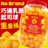 韓國 No Brand 巧達乳酪起司球 桶裝 370g 起司球 乳酪起司球 香濃起司球桶 餅乾