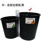 中名家垃圾筒.黑 N2350