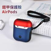 贈掛繩 哥特斯 AirPods 藍牙 耳機盒 充電盒 矽膠 保護套 鎧甲 撞色 無線耳機 防丟 收納盒 充電倉套
