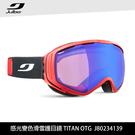 Julbo 感光變色滑雪護目鏡 TITAN OTG J80234139 / 城市綠洲 (雪鏡、滑雪鏡、防霧雪鏡)
