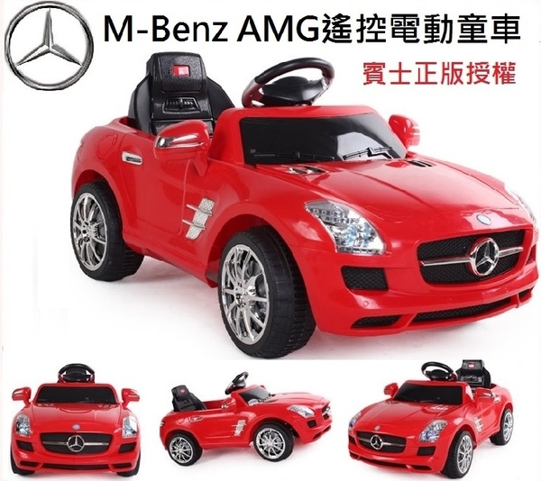 幼之圓*正原廠授權Benz 賓士AMG 遙控電動車 童車 兒童可乘坐電動車
