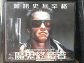 挖寶二手片-V02-017-正版VCD-電影【魔鬼終結者1】-阿諾史瓦辛格(直購價)