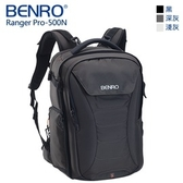 ★百諾展示中心★BENRO百諾 RANGER PRO 500N 遊俠系列雙肩攝影背包(可放15.6吋筆電)