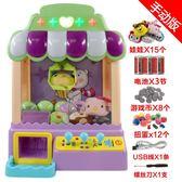 迷你夾娃娃機兒童玩具小型家用夾公仔機器