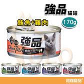 強品Chian Pin 貓罐-鮪魚+雞肉 170g【寶羅寵品】
