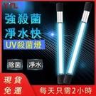 【現貨】殺菌燈110v紫外線殺水族殺菌燈魚缸UV燈美規igo