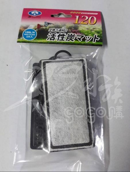 水平衡 外掛極靜濾板 外掛插卡 活性碳棉 120L