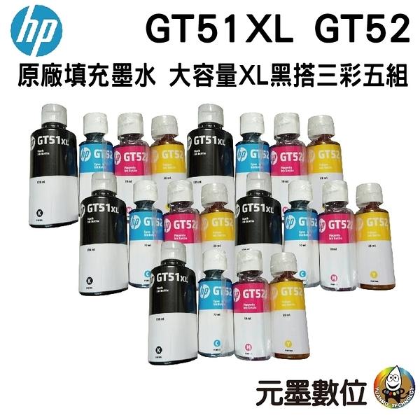 【優惠組合 四色五組】HP GT51XL+GT52 裸裝 原廠填充墨水 適用GT5810 GT 5820 IT 315 IT 415 IT 419