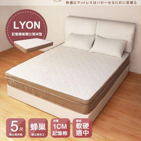 床墊 獨立筒 LYON記憶蜂巢三線獨立筒床墊-雙人5尺 / H&D東稻家居