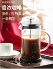 咖啡手沖壺家用煮咖啡過濾式器具沖茶器套裝咖啡過濾杯法壓壺 韓國時尚週