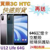 HTC U12 Life 64G 手機,送 64G記憶卡+空壓殼+玻璃保護貼,24期0利率
