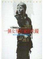 二手書博民逛書店 《一個女飛行家的失蹤-歷史選書22》 R2Y ISBN:9577086039│SusanWare著