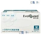 【醫博士】醫博康 PVC檢診手套 (100支/盒) 無粉 PVC手套 醫用手套