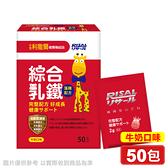 小兒利撒爾 綜合乳鐵 (牛奶口味) 50包/盒 (乳鐵蛋白 藻精配方) 專品藥局【2016599】