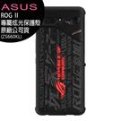 ASUS ROGⅡ(ZS660KL) 專屬炫光保護殼(原廠公司貨)