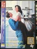 挖寶二手片-P01-442-正版DVD-電影【二見鍾情】-珊卓布拉克