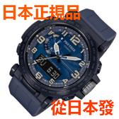 免運費包郵 新品 日本正規貨 CASIO 卡西歐 PRO TREK 太陽能電波多功能手錶 登山錶 男錶 PRW-6600Y-2JF