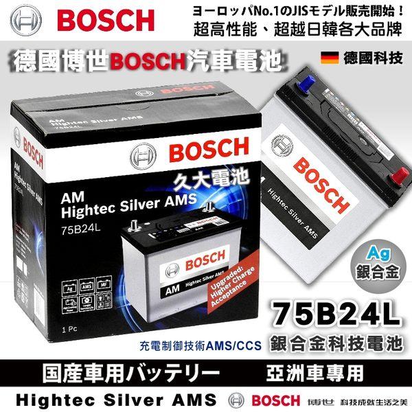 ✚久大電池❚ 博世 BOSCH AMS 銀合金 汽車電瓶 75B24L 各大汽百 熱銷商品 46B24L 55B24L