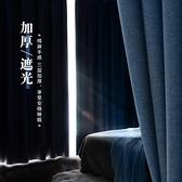 窗簾 新款加厚全遮光隔熱北歐簡約現代窗簾臥室陽台防曬遮陽布【幸福小屋】