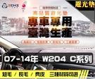 【長毛】07-14年 W204 C系列 避光墊 / 台灣製、工廠直營 / w204避光墊 w204 避光墊 w204 長毛 儀表墊