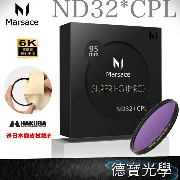 Marsace SHG ND32 *CPL 偏光鏡 減光鏡 95mm 送好禮 高穿透高精度 二合一環型偏光鏡 風景攝影首選