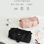 健身包干濕分離包男女旅行袋便攜泳衣收納袋沙灘包【橘社小鎮】