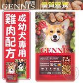 【 zoo寵物商城 】GENNIS吉妮斯》成/幼犬配方(雞肉口味)飼料-1.2kg