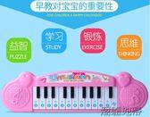 鑫樂兒童電子琴女孩益智啟蒙玩具1-3歲小孩音樂琴寶寶早教嬰幼兒【潮咖地帶】