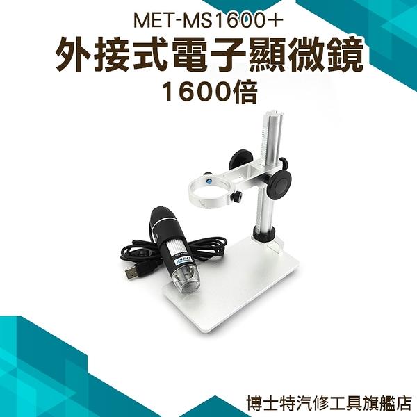 博士特汽修 觀察動植物 骨董  電子顯微鏡外接式/50~1600倍顯示 電路板檢測 精密物件測量 放大檢視