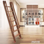 梯子 木梯子上下鋪寢室梯子兒童高低床家用直梯扶手梯實木閣樓爬梯單賣 朵拉朵