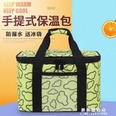 保冷袋 加厚保溫袋手提飯盒袋便當包小號防漏保冷袋戶外帶飯冷藏保鮮冰包【果果新品】